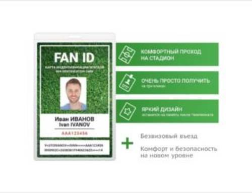 Специальные паспорта болельщиков по футболу 2018 года (ЧМ-2018)